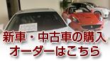 新車・中古車の購入、オーダー