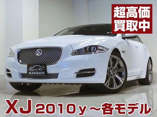 ジャガーXJ各モデル