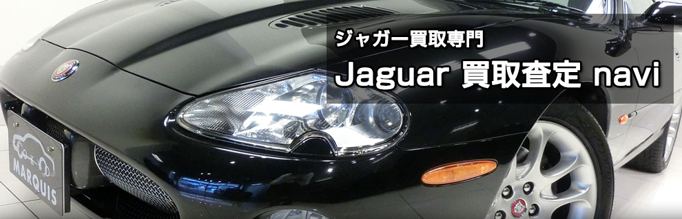 ジャガー買取