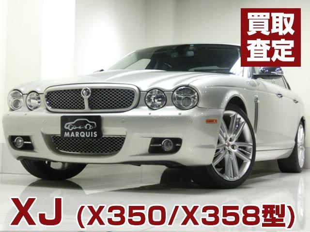 ジャガーXJ x350 x358 買取
